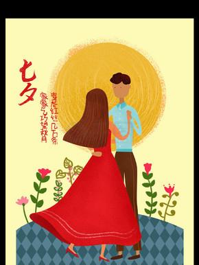 七夕情人节原创手绘插画海报跳舞的情侣