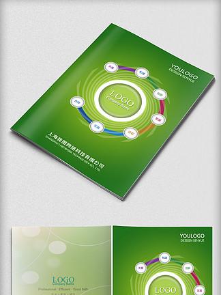 2017创意绿色清新农业环保企业画册