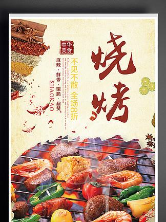 麻辣鲜香嫩脆特色烧烤黄色麻椒辣椒调味料海报