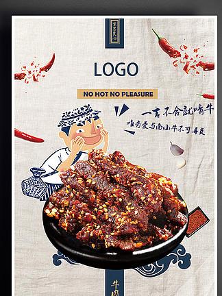 零食牛肉促销宣传蓝色麻布底辣椒牛肉干小零食海报