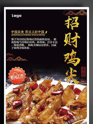 鸡翅鸡尖麻辣鲜香招财鸡尖辣椒黑色时尚海报