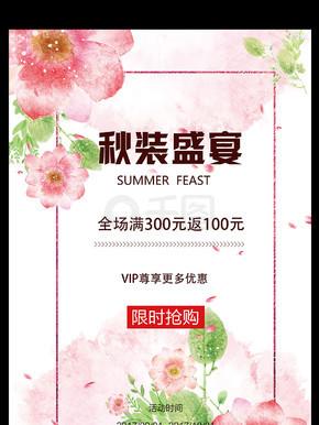 2017年粉色水彩唯美秋季衣服促销海报