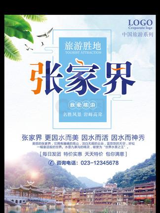 张家界旅游胜地特价促销海报