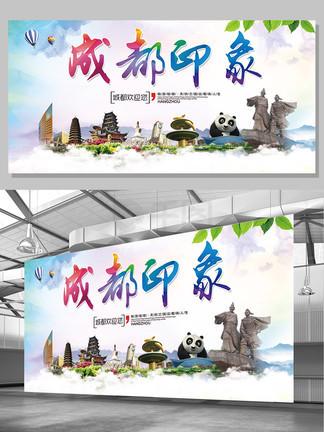 大气水彩成都印象成都旅游宣传海报展板模板