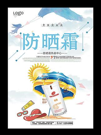 卡通清晰防晒霜宣传海报