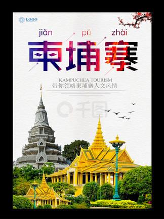 柬埔寨自由行海报
