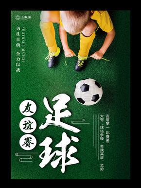 简洁绿色运动足球海报