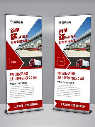 物流快递运输企业宣传易拉宝展架