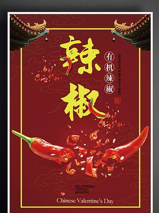 创意辣椒饮食文化宣传海报