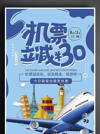 特价机票促销海报