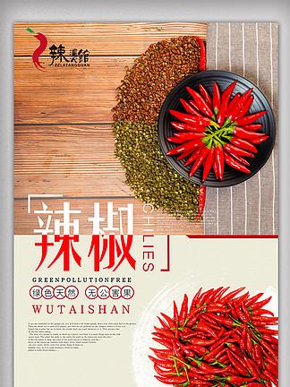 2017年红色简洁辣椒馆餐饮海报