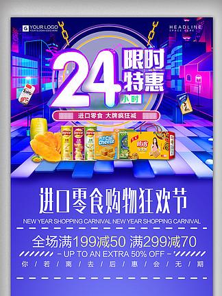 酷炫时尚零食限时特惠宣传促销海报