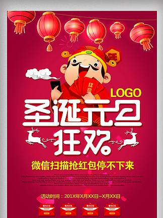 双旦狂欢抢红包圣诞元旦活动促销海报