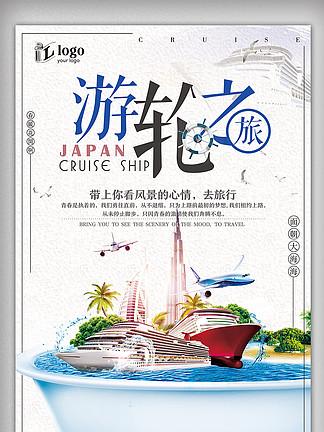 清新简洁大气日本游轮度假创意宣传海报设计