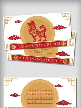 2018简洁红黄色新年祝福贺卡设计