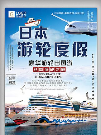时尚大气日本游轮度假创意宣传海报设计