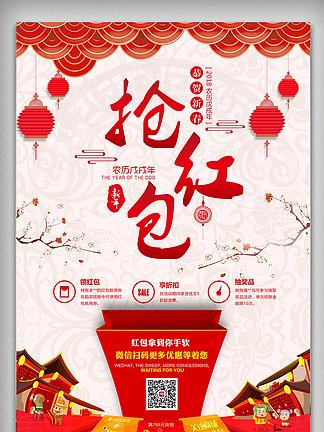 红色民俗2018新春抢红包促销海报