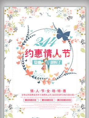 约惠情人节宣传海报模板PSD素材