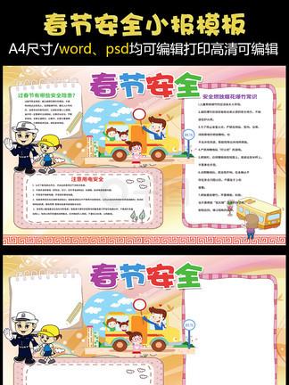 图片免费下载 小学黑板报版面设计素材 小学黑板报版面设计模板 千图网