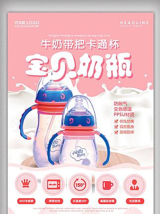 宝贝奶瓶母婴用品海报设计