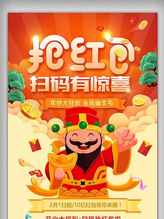 中国风抢红包海报设计