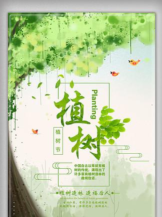 绿色清新植树节环保绿化海报