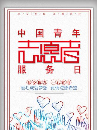 中国青年志愿者服务日宣传海报