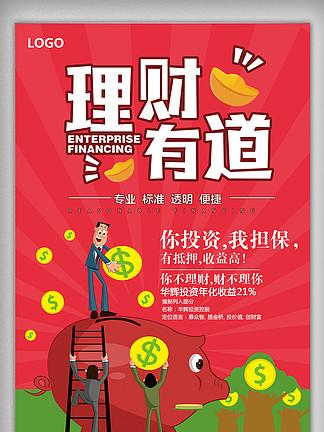 红色大气简约创意投资理财理财有道海报模板