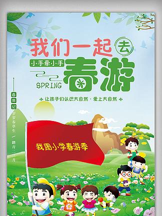 绿色清新学生春游海报
