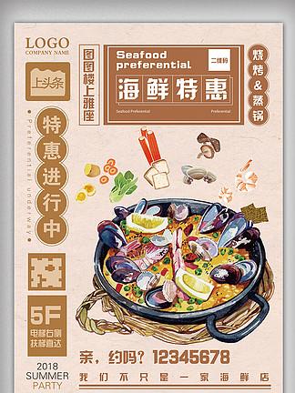 复古时尚风格海鲜特惠美食促销海报