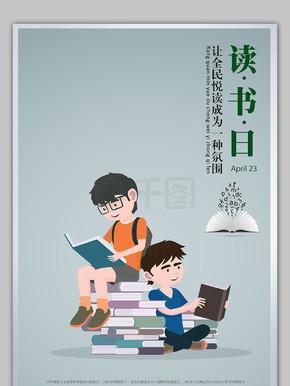 极简卡通读书日海报矢量模板