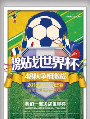 2018年绿色大气高端世界杯足球海报