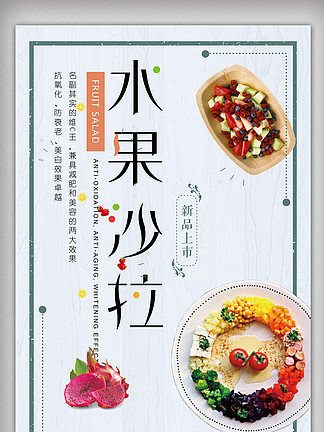 水果沙拉餐饮海报
