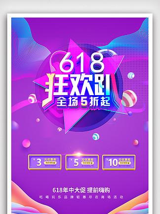 商场618周年庆狂欢节促销海报<i>免</i><i>费</i><i>模</i><i>板</i>图
