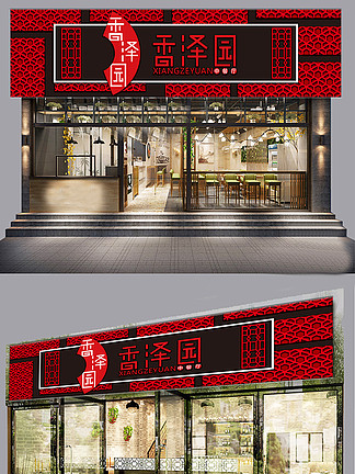 中式黑紅色<i>飯</i><i>店</i>門頭招牌設計