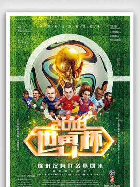 2018年绿色简洁大气世界杯足球海报