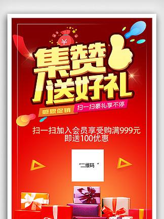 微信扫码赢红包活动海报设计