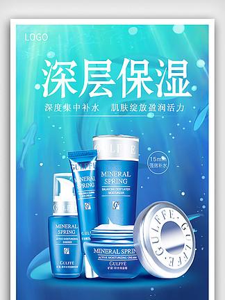 白抗皱精华液化妆品海报设计