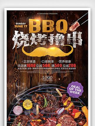 复古时尚夏季BBQ烧烤撸串海报设计