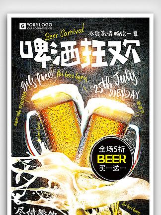 复古时尚啤酒狂欢节餐饮海报