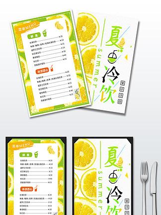 简约小清新夏季冷饮菜单设计