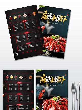 麻辣小龙虾菜单