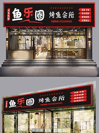 黑色大气<i>饭</i><i>店</i>火锅门头模板