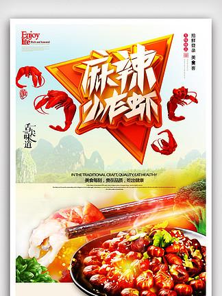 麻辣小龙虾菜单美食海报图片psd素材