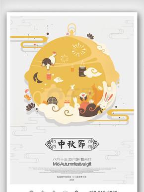 创意极简风格中秋节户外海报