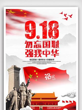 九一八事变勿忘国耻强我中华海报