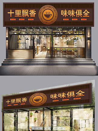 中国风<i>饭</i><i>店</i>门头模板