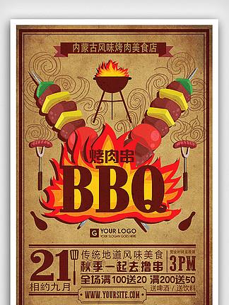 复古时尚秋季烤串BBQ海报设计