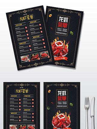 酷炫创意宣传小龙虾菜单设计模板