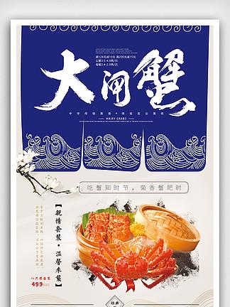 2018年蓝色中国风大气简洁大闸蟹餐饮海报